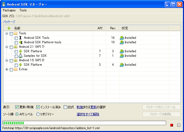 AndroidSdkManager