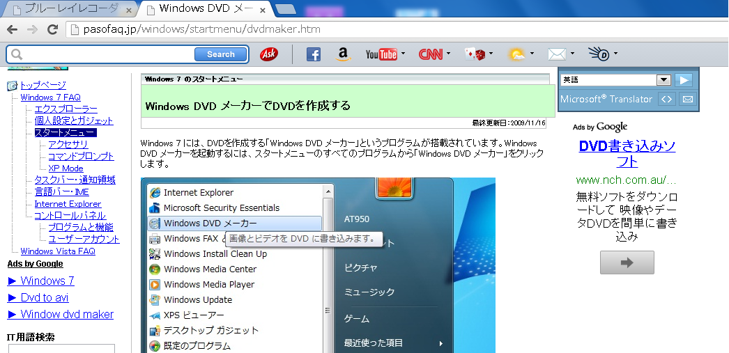 WindowsDVDmaker