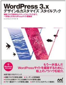 WordPress3Costomaize