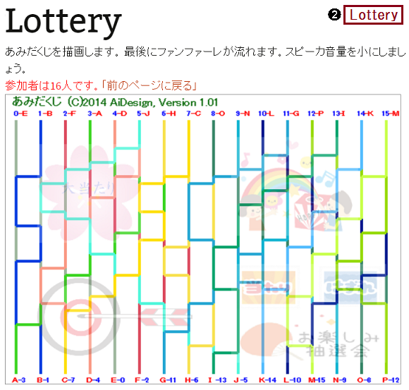 Lottery-0