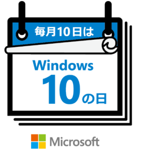 Windows10の日